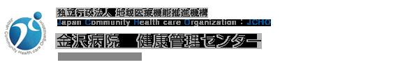 独立行政法人 地域医療機能推進機構 Japan Community Health care Organization 金沢病院 健康管理センター Kanazawa Hospital