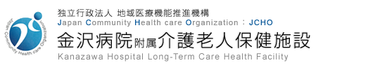 独立行政法人 地域医療機能推進機構 Japan Community Health care Organization JCHO 金沢病院附属介護老人保健施設 Kanazawa Hospital Long-Term Care Health Facility
