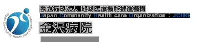 独立行政法人 地域医療機能推進機構 Japan Community Health care Organization JCHO 金沢病院 Kanazawa Hospital